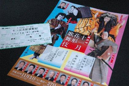 明治座・11月花形歌舞伎パンフレット&チケット
