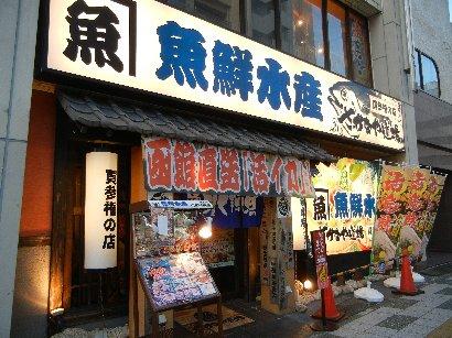 行徳・魚鮮水産