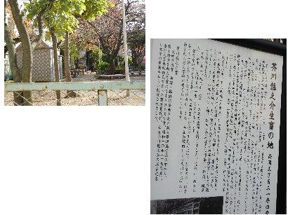 勝海舟生誕の地&芥川龍之介生育の地