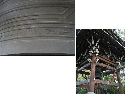 法明寺鐘楼と梵鐘の度量衡器(曲尺、算盤、枡、天秤)