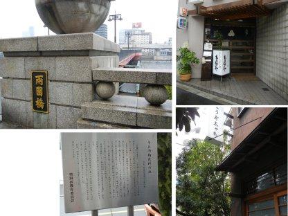 7両国橋とその周辺の飲食店