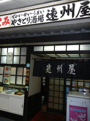 春日・遠州屋店頭