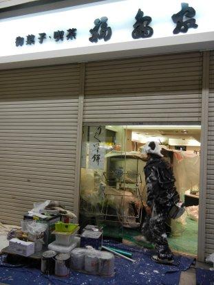 改装中の福島屋