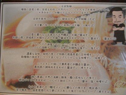 自家製麺、タレ、スープ