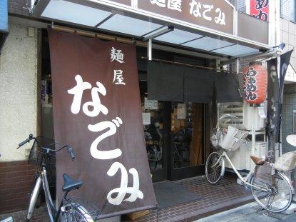 麺屋なごみ・店頭