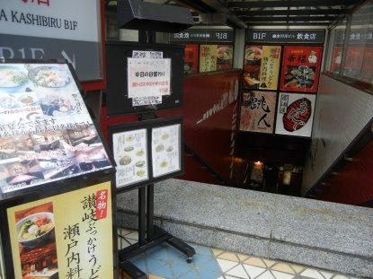 鎌倉河岸ビル・地階への入り口