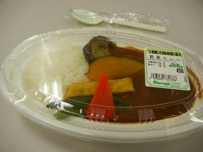野菜カレー(弁当)