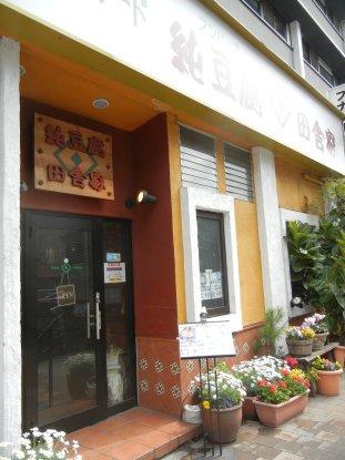 麻布十番・純豆腐田舎家