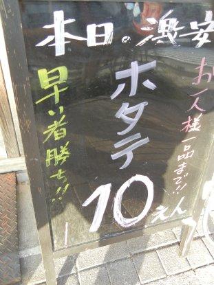 ホタテ100円