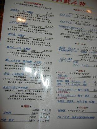 山利喜・日本酒メニュー