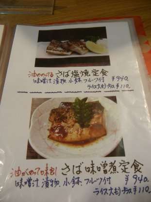 鯖の定食・メニュー
