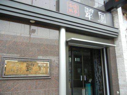 中国料亭・翆鳳、店頭