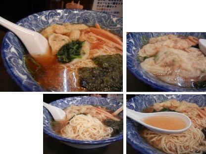 わんたん麺あっぷ、&わんたん、麺、スープ