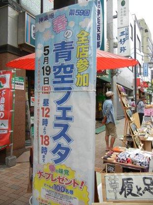 神楽坂59春の青空フェスタ
