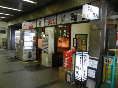 上野・司馬・店頭
