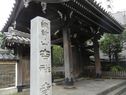 吉祥寺・山門