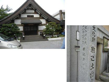 高林寺と土物店