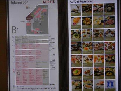 KITTE・B1Fのレストラン街案内板