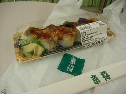 京樽・穴子鮨