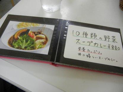 10種類の野菜スープカレー・メニュー