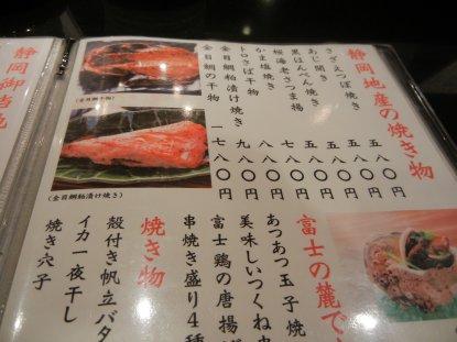 焼き魚メニュー