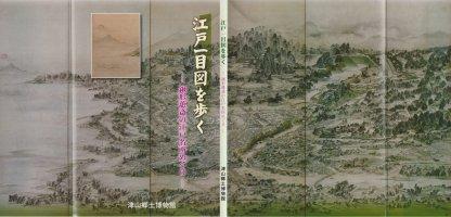 「江戸一目図を歩く」津山郷土博物館