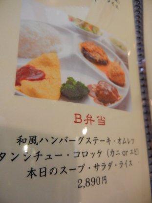B弁当・メニュー