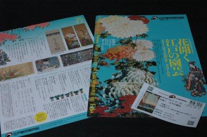 カタログ&入場券
