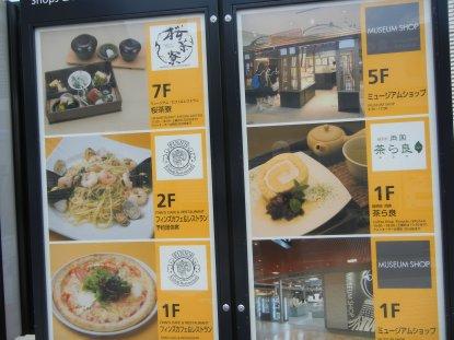 江戸東京博物館内の、レストランなど案内板