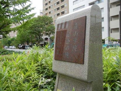 青山学院記念の地