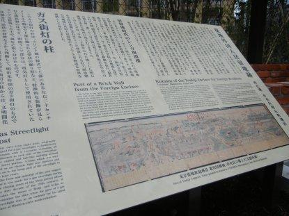 築地外国人居留地跡