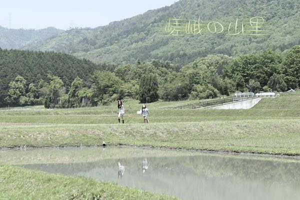 01・嵯峨:タイトル