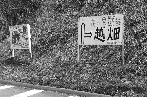 14・花を愛する村・嵯峨越畑