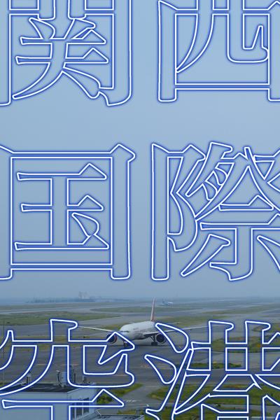 01・関西国際空港