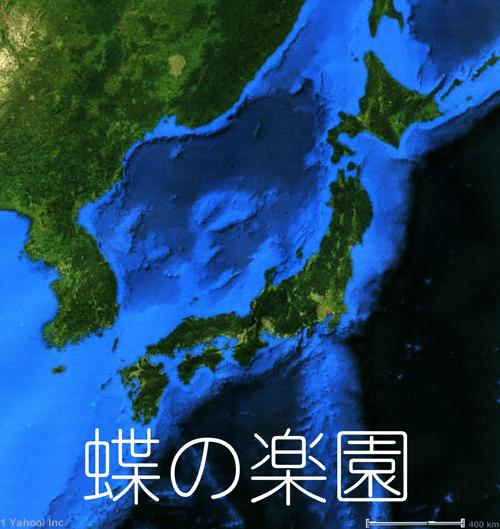 01・蝶の楽園