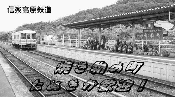 01・信楽タイトル