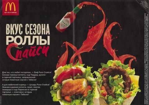 McDonaldロシア2013-1