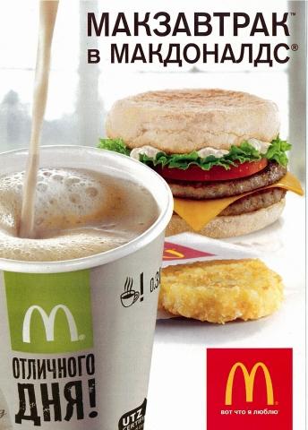 McDonaldロシア2013-2