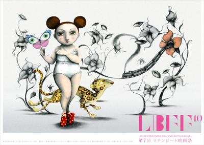 latinbeatfilmfest_poster.jpg