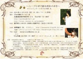 ぴゅあ樹コンサート