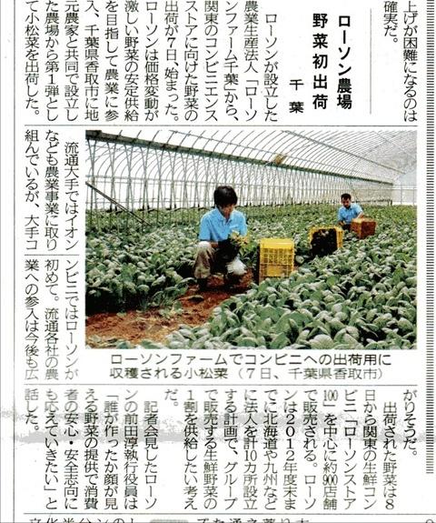 ローソン野菜工場の記事