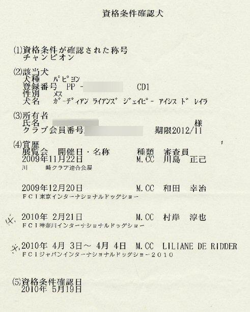 reira_shikaku1.jpg