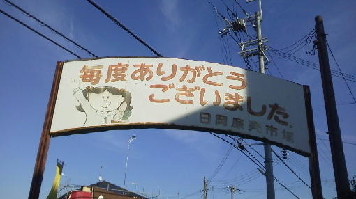 日岡廉売市場のカンバン