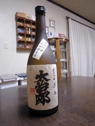 大治郎新酒1