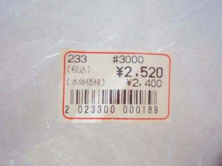 P9072617_convert_20100907095501.jpg