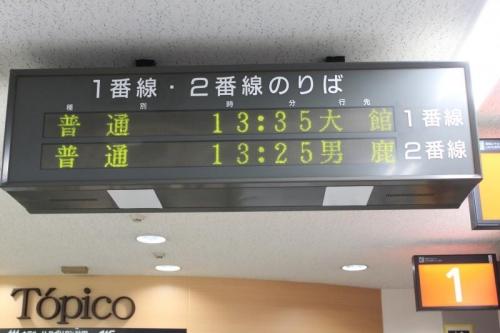 秋田駅その⑦