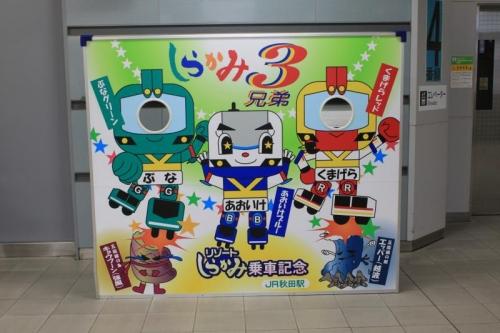 秋田駅その⑥