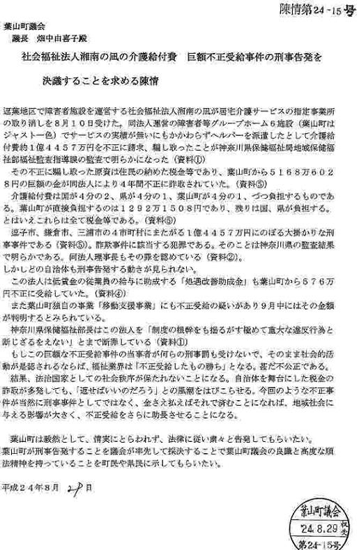 湘南の凪不正受給の告発を その1