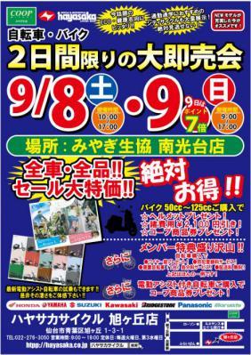 2012譌ュ繝カ荳伜コ怜ア慕、コ莨・c_convert_20120830174613