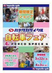 2012parcoomote_20120322163737.jpg
